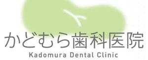 中野区のかどむら歯科医院